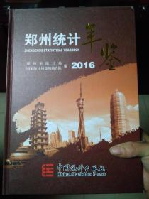 郑州统计年鉴2016