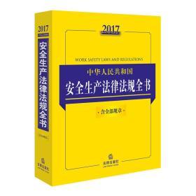 2017中华人民共和国安全生产法律法规全书(含全部规章)