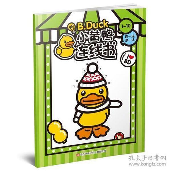 1-10-小黄鸭连线书