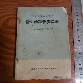 雷州话同音字汇编 加注普通话拼音 广州话读音 语文学习参考资料 稀缺字典全网低价