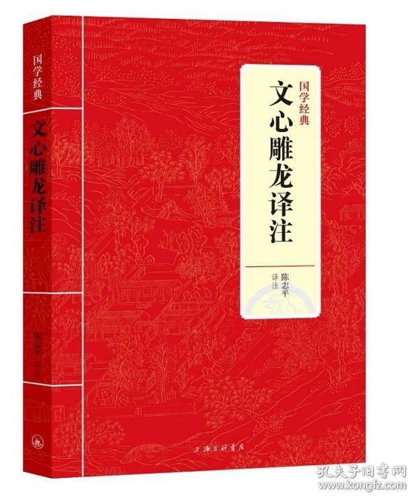 国学经典:文心雕龙译注