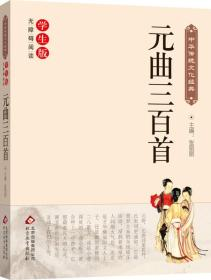 元曲三百首(新课标 无障碍阅读)/中华传统文化经典