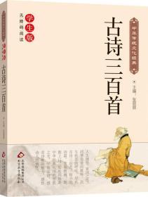 ★中华传统文化经典:古诗三百首
