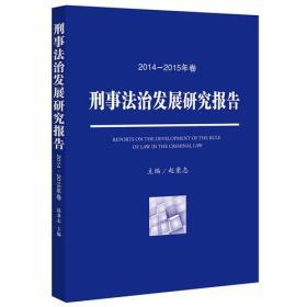 刑事法治发展研究报告(2014—2015年卷)
