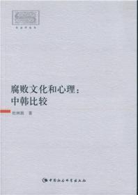 腐败文化和心理:中韩比较
