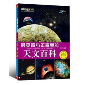 最受青少年喜爱的天文百科