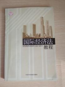 国际经济法教程