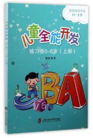 儿童全能开发练习册0-6岁