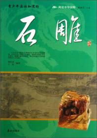 石雕/阅读中华国粹