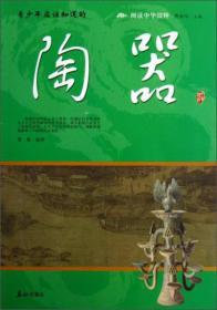 陶器/阅读中华国粹