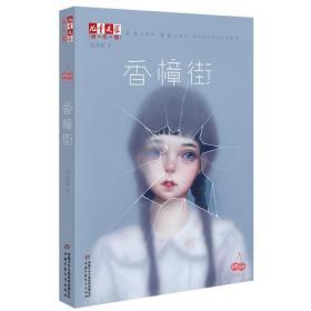 《兒童文學》淘·樂·酷書系——香樟街