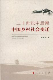 二十一世纪中后期中国乡村社会变迁