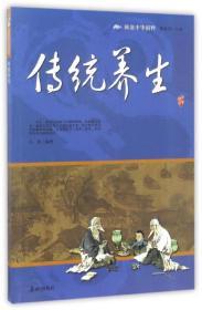 传统养生/阅读中华国粹: