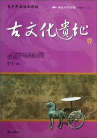 阅读中华国粹:青少年应该知道的古文化遗址
