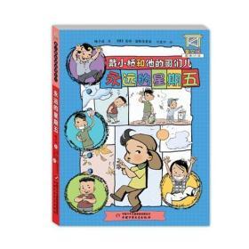 童空间图像小说:戴小桥和他的哥们儿·永远的星期五