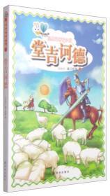 经典译林青少版:堂吉诃德