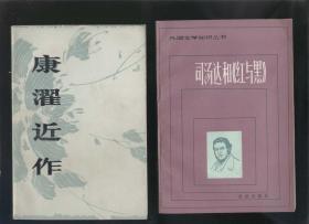 康濯近作(1980年1版1印)2018.4.25日上