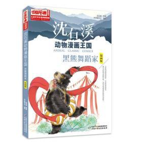 沈石溪动物漫画王国:黑熊舞蹈家(漫画版)