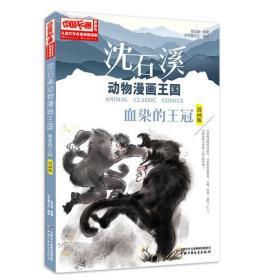 儿童文学名家典藏漫画.沈石溪动物漫画王国第2辑/血染的王冠