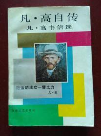 梵高自传——梵高书信选