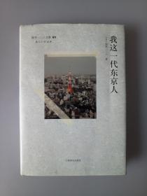 我这一代东京人(新井一二三01)