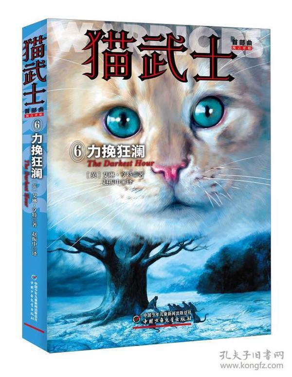 力挽狂澜-猫武士首部曲-6