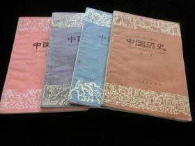 中国历史(全日制十年学校初中课本)全四册