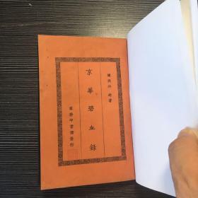 民国商务原版小说《京华碧血录》全一册