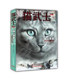 貓武士 3 疑云重重