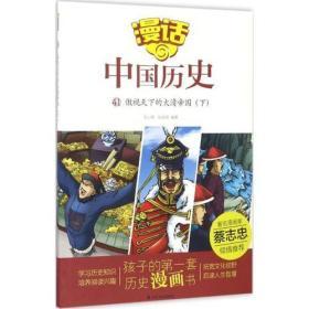 漫话中国历史(41)傲视天下的大清帝国(下)