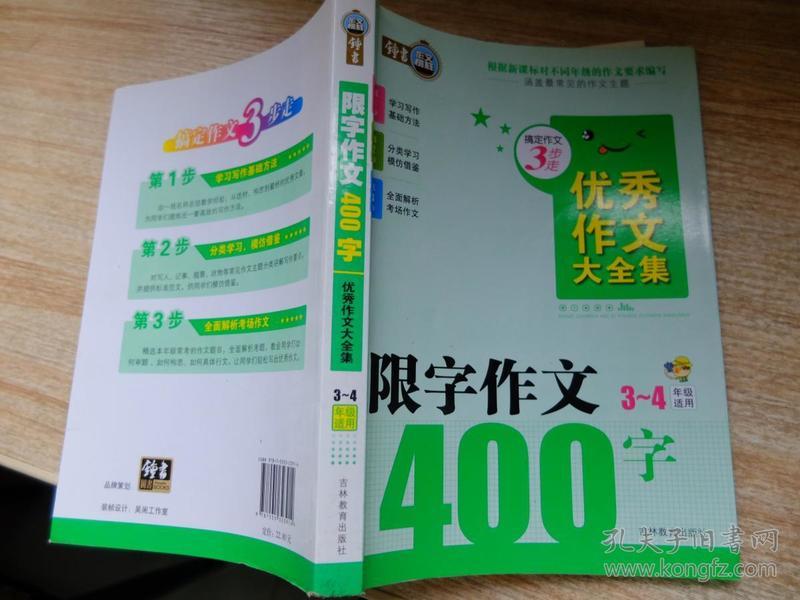 搞定作文3步走 优秀作文大全集:限字作文400字(三至四年级适用)