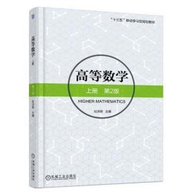 高等数学上册 第2版