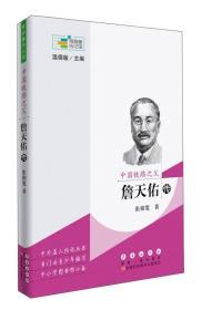 中国铁路之父 詹天佑传/常春藤传记馆