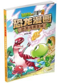 植物大战僵尸2·恐龙漫画 恐龙与黄金城