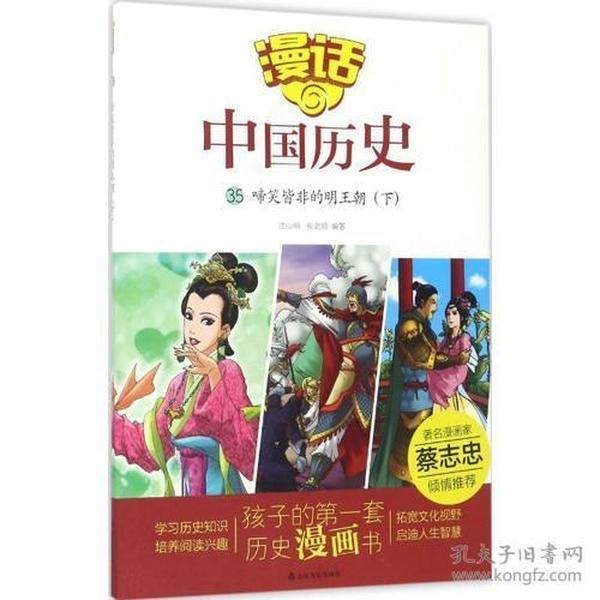 [社版]漫话中国历史:啼笑皆非的明王朝[下][彩绘]