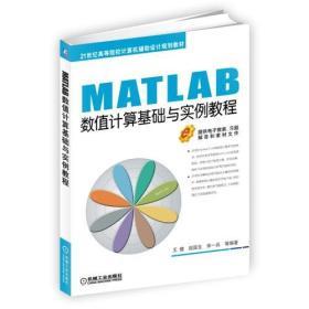 MATLAB数值计算基础与实例教程