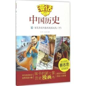 漫话中国历史(10)百花齐放的春秋战国文化(下)