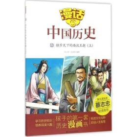 [社版]漫话中国历史:独步天下的西汉王朝[上][彩绘]