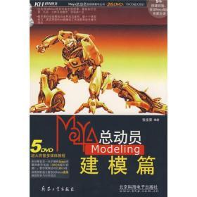 Maya总动员Modeling建模篇 张宝荣 兵器工业出版社 9787801729767