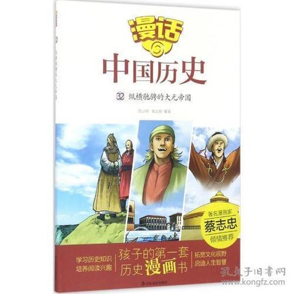 [社版]漫话中国历史·32:纵横驰骋的大元帝国[彩绘]