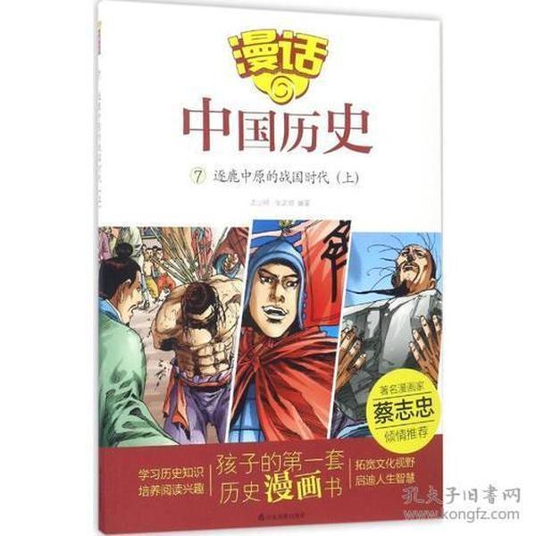 [社版]漫话中国历史:逐鹿中原的战国时代[上][彩绘]
