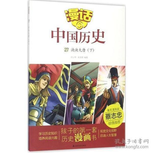 [社版]漫话中国历史:泱泱大唐[下][彩绘]