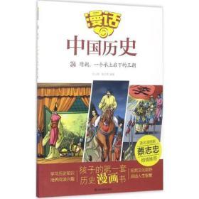 漫话中国历史(24)隋朝,一个承上启下的王朝