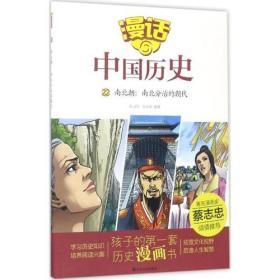 [社版]漫话中国历史:南北朝·南北分治的朝代[彩绘]