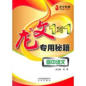 龙文1对1专用秘籍 高中语文(2012年1月印刷)