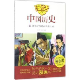 漫话中国历史(15)独步天下的西汉王朝(下)