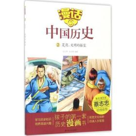 [社版]漫话中国历史·2:夏商,文明的摇篮[彩绘]