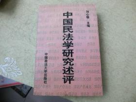 中国民法学研究述评