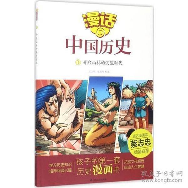 漫话中国历史(1)开启山林的洪荒时代
