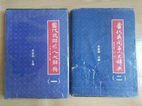 当代民间名人大辞典一,二(合售)